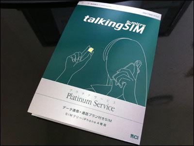 talkingSim