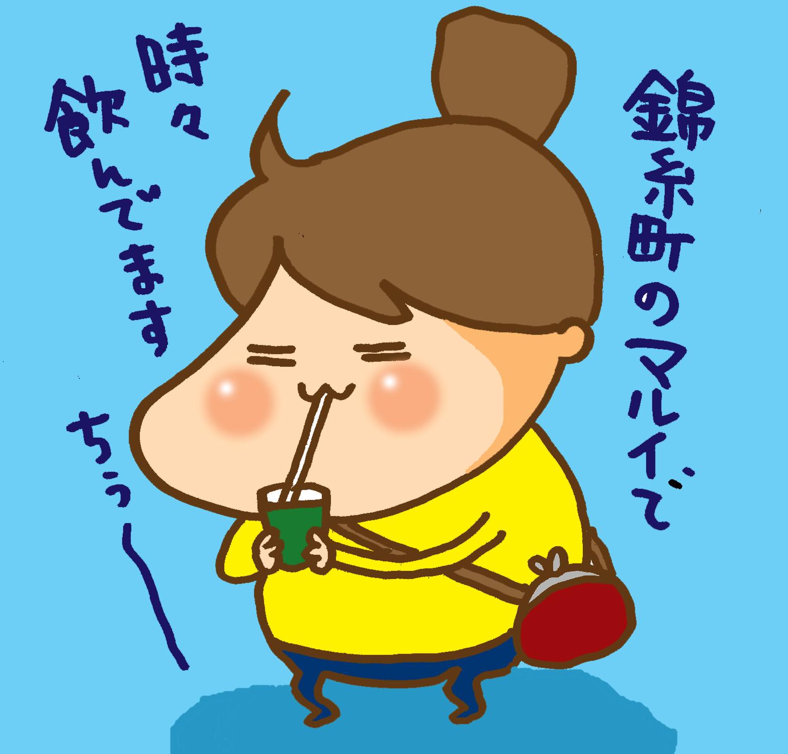 ファンケルの青汁〜