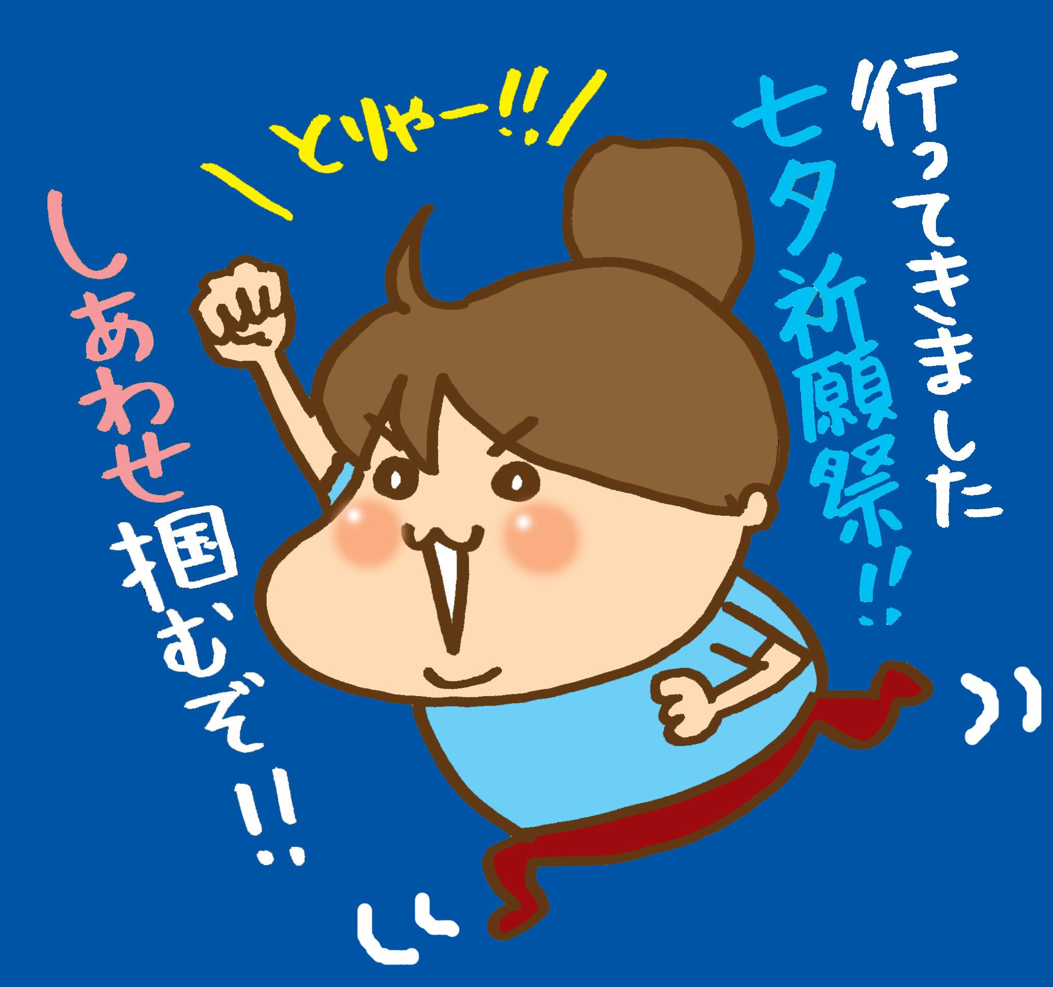 2009七夕祈願祭