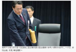 ■【国会事故調】 海江田元経産相 菅首相と東電への不信にじます