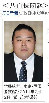 """□続続・""""大相撲:八百長メール""""を考える! : livedoor Blog ケンイチ ..."""