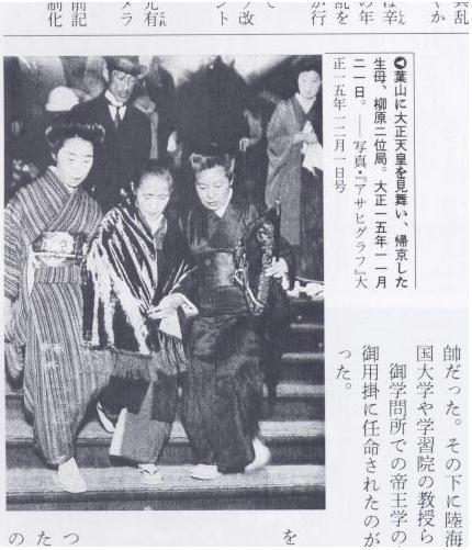 葉山に大正天皇を見舞い、帰京した、生母、柳原愛子(やなぎわら なるこ)。...  【参考①:・