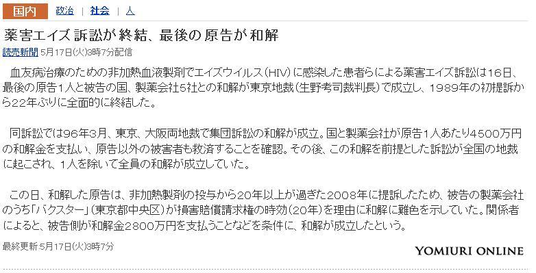 """livedoor Blog ケンイチ """"脳出血..."""