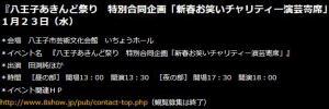 """■web:""""田渕 純の世界"""">1/23(スケジュール)"""