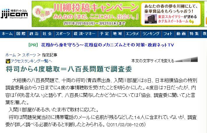 """□続続続・""""大相撲:八百長メール""""を考える! : livedoor Blog ..."""
