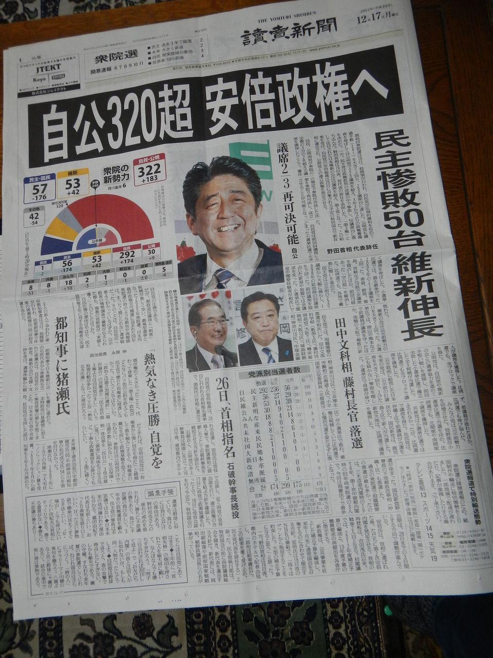 """■よみうり新聞2012/12/17朝刊"""""""""""