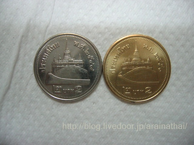 新2バーツ硬貨 : アライナ!.......