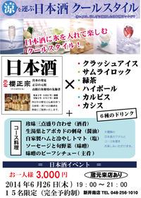 140602日本酒クールイベント