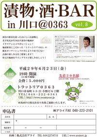 0363sake-BAR