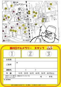 グルメラリー2015map