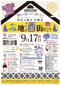 【第3回埼玉地酒街めぐり】チラシデータ_20170809