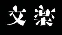 文楽ロゴ(ベタ)