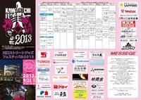 プログラム2013