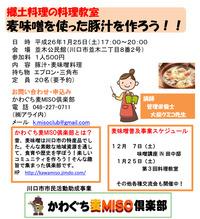 郷土料理の料理教室3