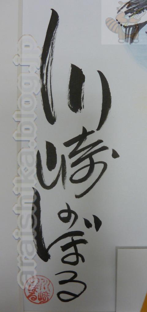 P1050779_blog