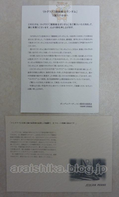 P1060538_blog
