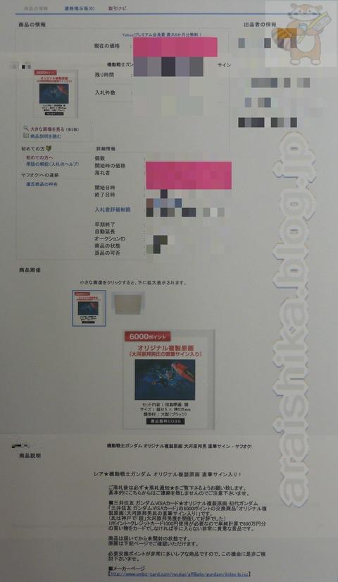 P1040359_blog