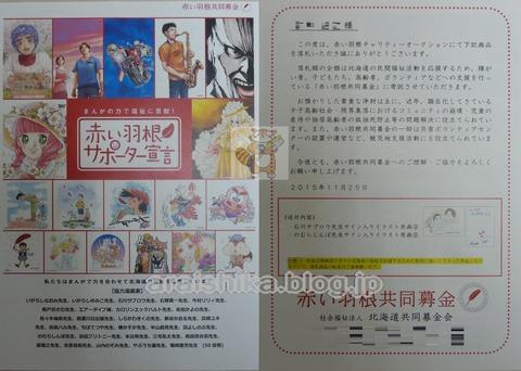 P1070888_blog