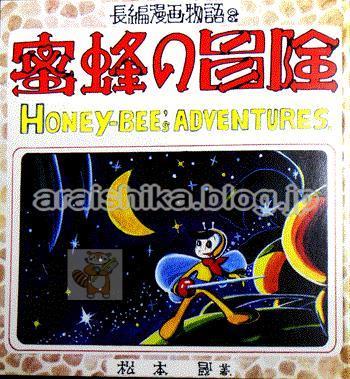 蜜蜂の冒険_blog