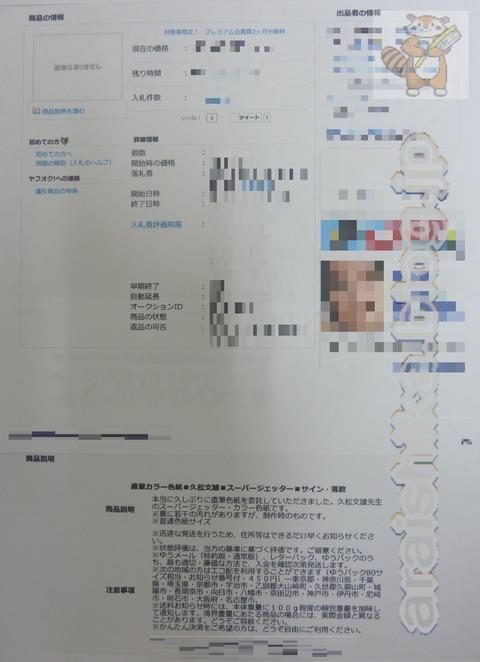 P1070428_blog