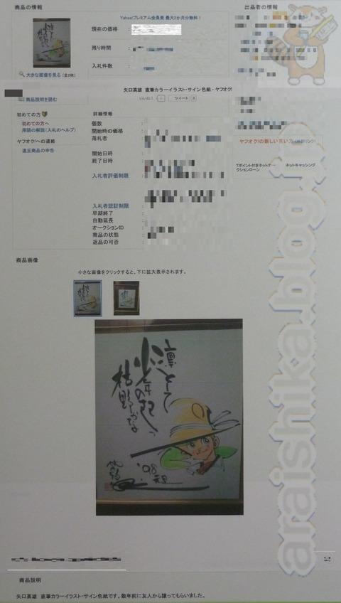 P1040894_blog