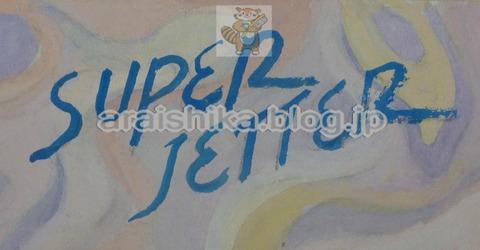 P1070339_blog