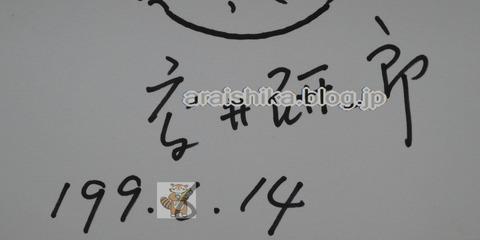 P1000946_blog