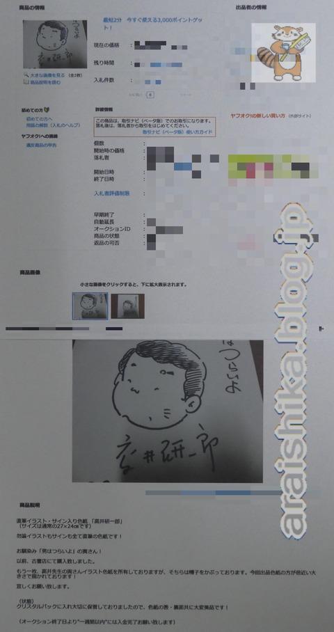 P1000948_blog
