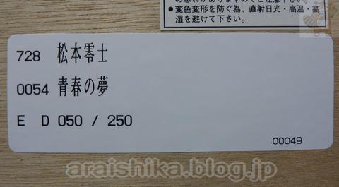 P1040726_blog