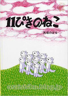 11ぴきのねこ_blog