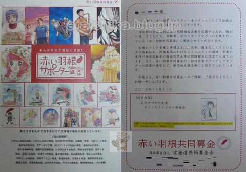 P1070792_blog