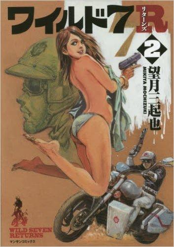ワイルド7R-2