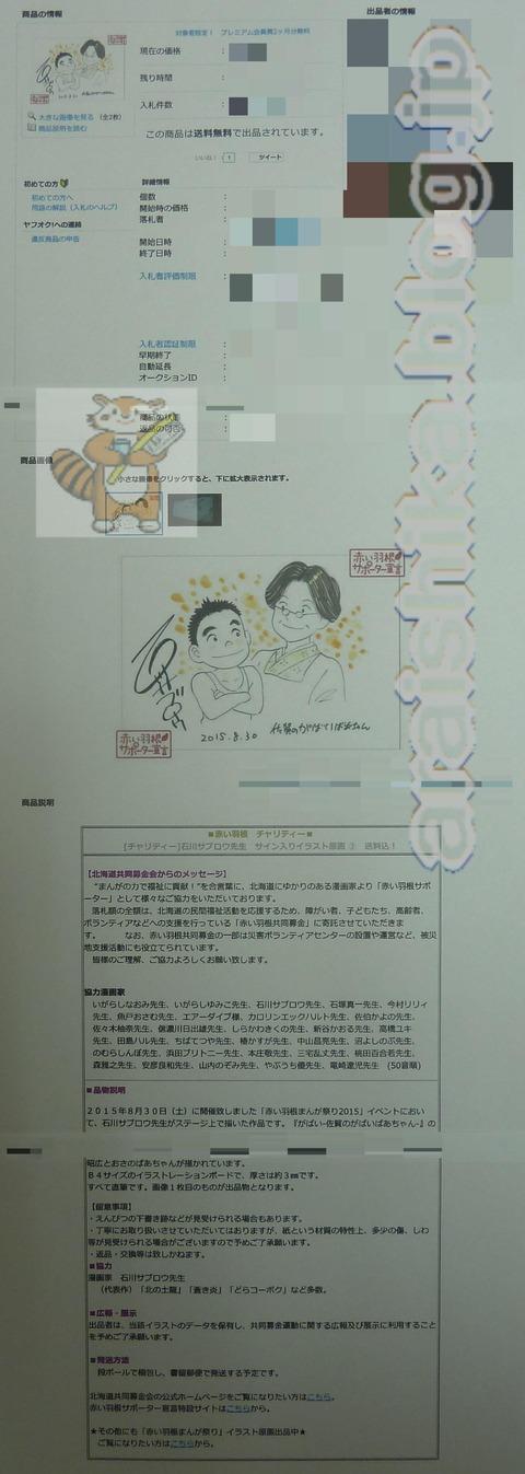 P1070892_blog