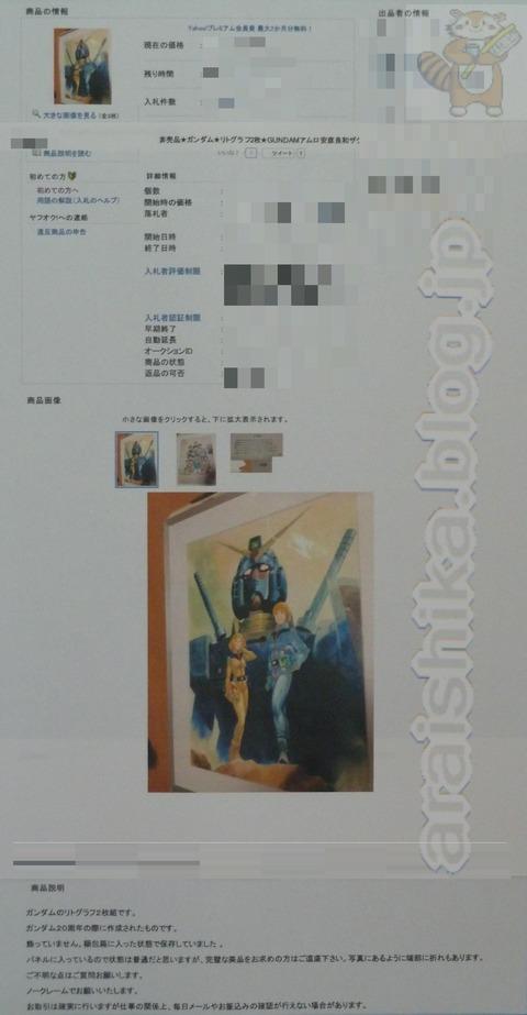 P1040842_blog