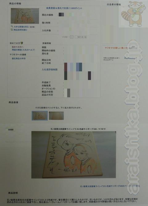 P1050529_blog