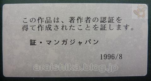 P1060263_blog