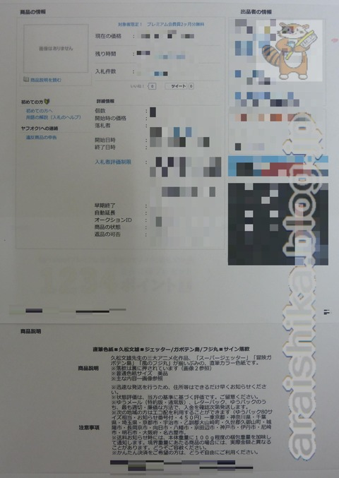 P1070430_blog