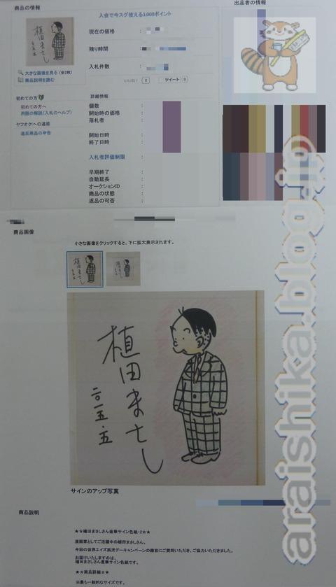 P1060885_blog