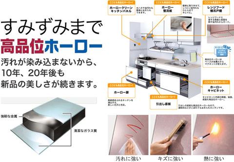 takarastandard_kitchen2
