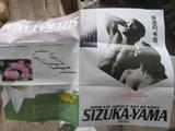 20161211shidukayama-7
