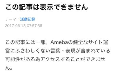 この記事は表示できません - Ameba