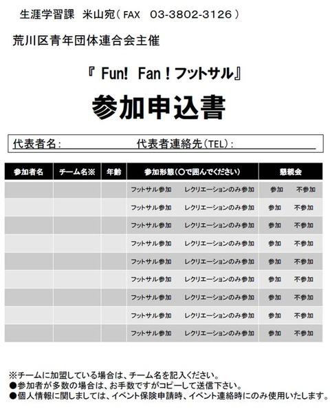 2016フットサル申込書