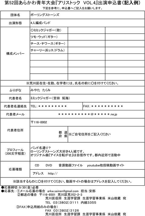 20151014応募用紙記入例