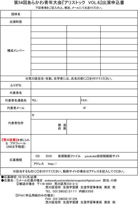 20181031締切応募用紙