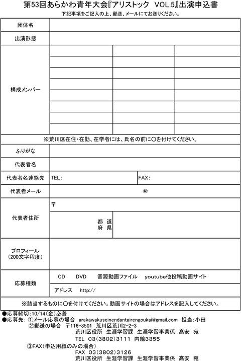 20171014締切応募用紙