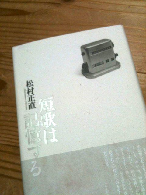 松村正直『短歌は記憶する』六花書林
