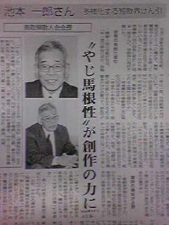 池本先生が鳥取県歌人会会長就任