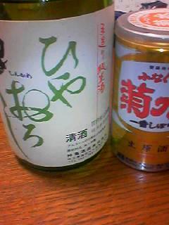 神亀ひやおろし&菊水ふなぐち
