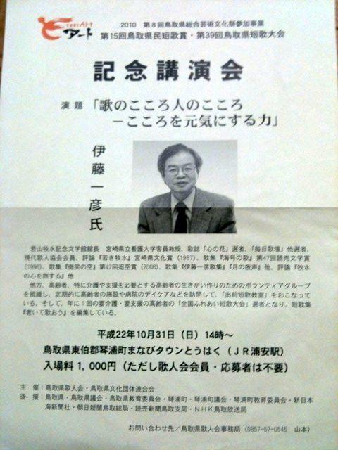 伊藤一彦さん