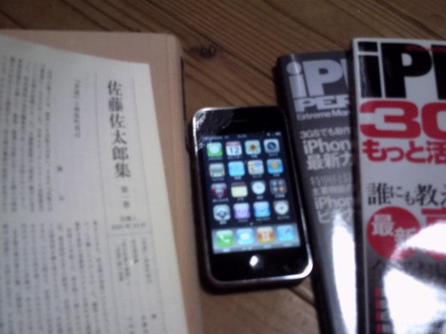 iphoneと佐太郎